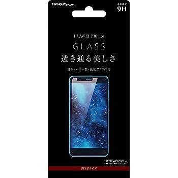 レイ・アウト HUAWEI P10 lite フィルム 液晶保護ガラス 9H 光沢 0.33mm RT-HP10LF/CG