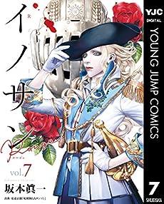 [坂本眞一] イノサン Rouge 第01-07巻