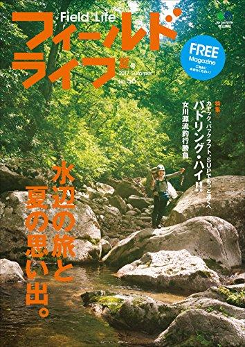 フィールドライフ No.56 夏号[雑誌]