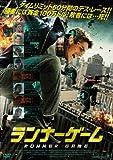 ランナーゲーム[DVD]