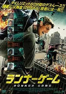 ランナーゲーム [DVD]
