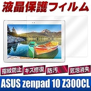 F.G.S ASUS zenpad 10 Z300CL フィルム 気泡が消える Z300CL 保護フィルム Z300CL 液晶保護フィルム ASUS zenpad 10 フィルム F.G.S並行輸入品