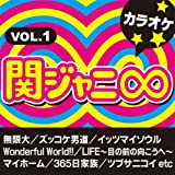関ジャニ∞ カラオケ VOL.1
