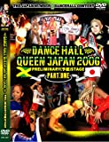 DANCEHALL QUEEN JAPAN 2006 (予選大会)Pt.1 [DVD]