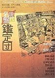 現代名盤鑑定団 (Ontomo mook―クラシック)
