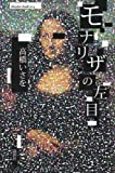 モナリザの左目 (theater book 14)