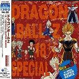 ドラゴンボールZ ヒット曲集18 1/2-SPECIAL SUPER MIX-/
