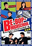 BE-BOP-HIGHSCHOOL [DVD]