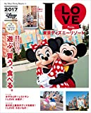 I LOVE 東京ディズニーリゾート 2017 (My Tokyo Disney Resort)