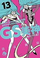 GS美神 極楽大作戦!! 文庫版 第13巻