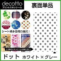 iPhone8 専用 スキンシール 裏面 ドット 【 ホワイト×グレー 】