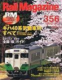 Rail Magazine (レイル・マガジン) 2013年 05月号 Vol.356