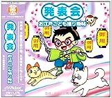 発表会CD(3)お江戸こども捕り物帖