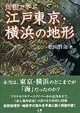 武蔵野台地
