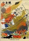 つる姫 (福音館文庫 物語)