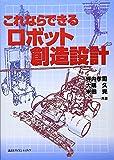 これならできるロボット創造設計 (KS理工学専門書)