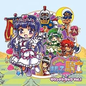 みんなでまもって騎士~姫のトキメキらぷそでぃ~サウンドトラック VOL.1