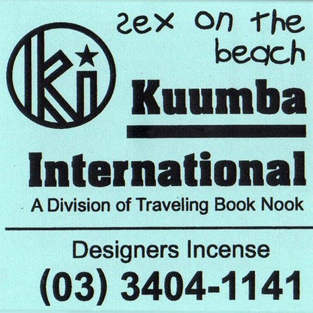 課す正当な意志KUUMBA / クンバ『incense』(SEX ON THE BEACH) (Regular size)