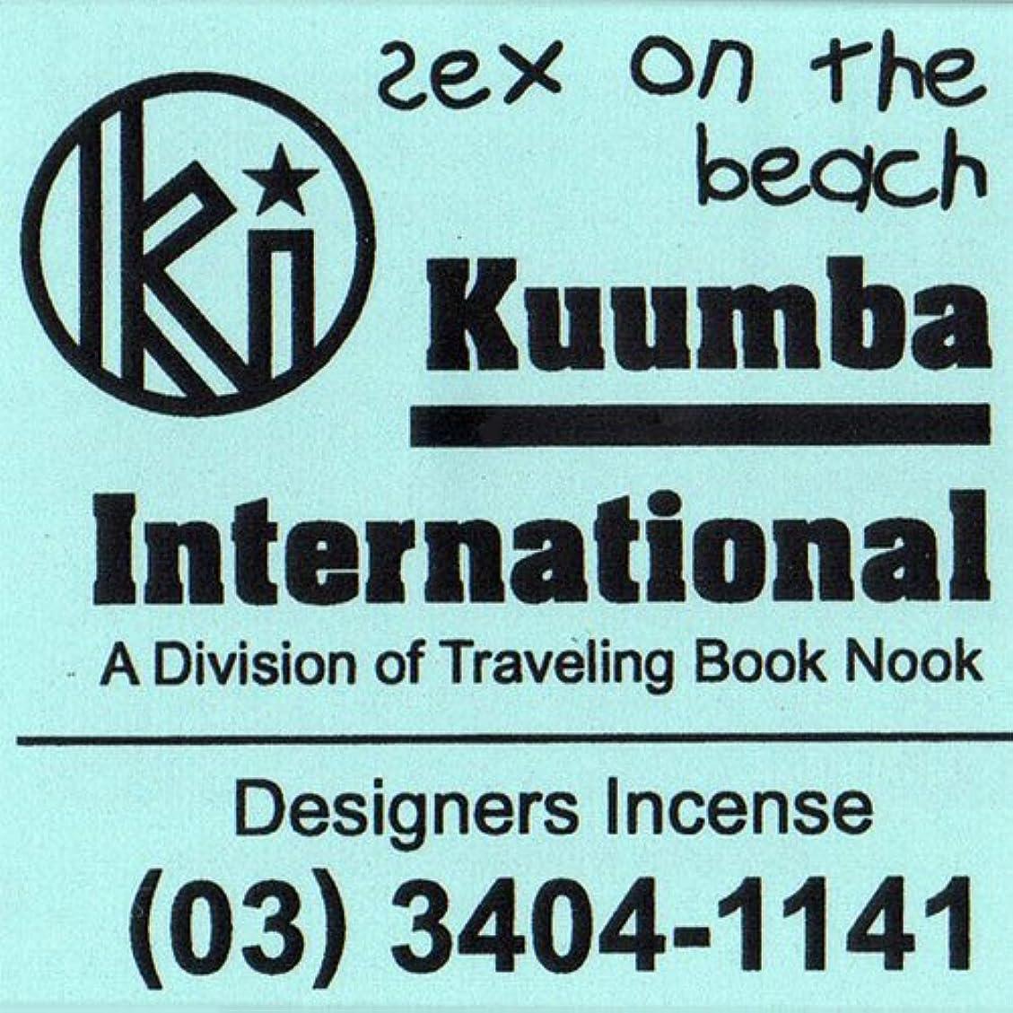 近く眉ファックスKUUMBA / クンバ『incense』(SEX ON THE BEACH) (Regular size)