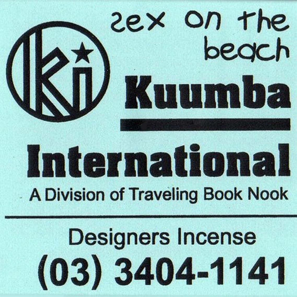 統計バリケード批判KUUMBA / クンバ『incense』(SEX ON THE BEACH) (Regular size)