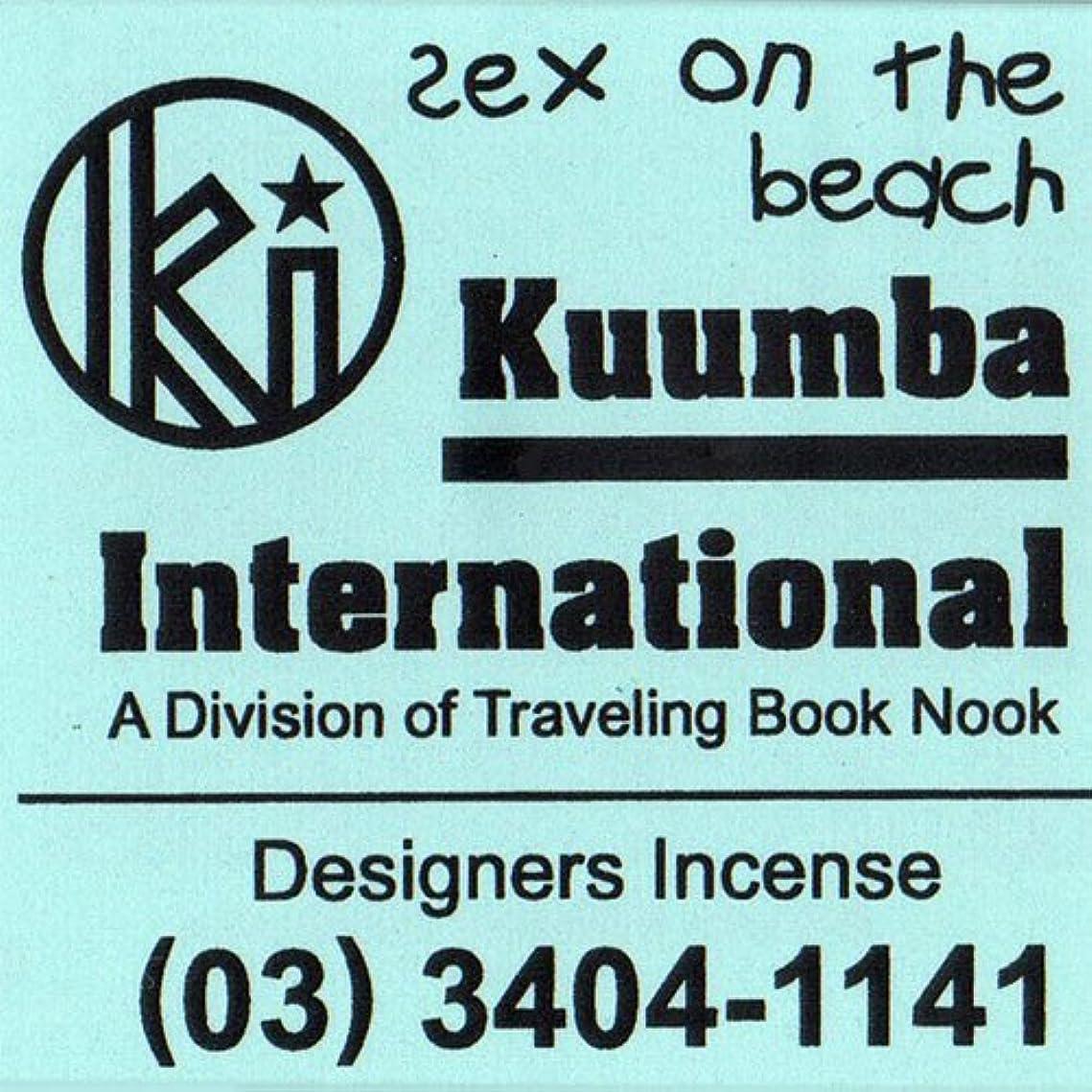 集計認可競合他社選手KUUMBA / クンバ『incense』(SEX ON THE BEACH) (Regular size)