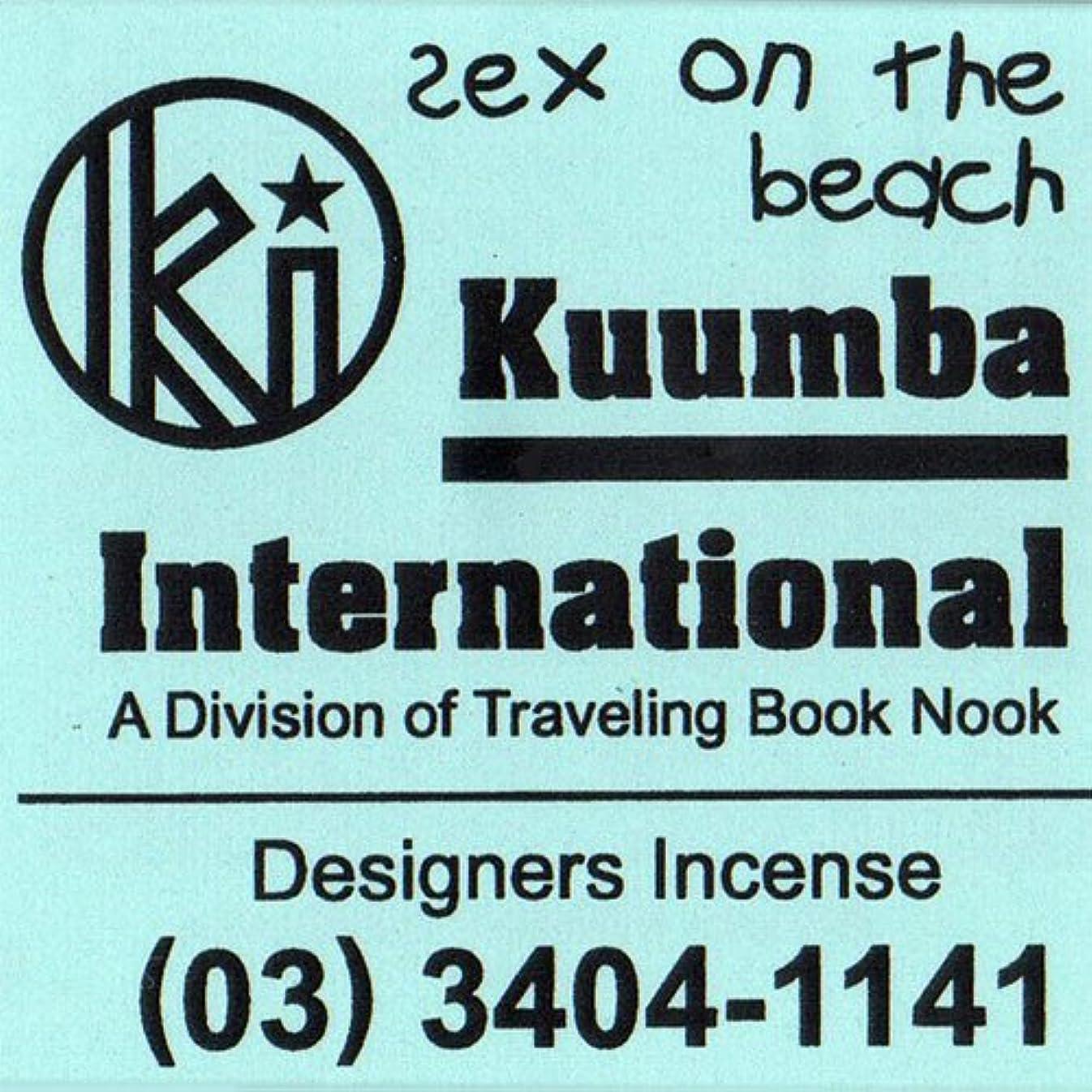 構成パラメータバッテリーKUUMBA / クンバ『incense』(SEX ON THE BEACH) (Regular size)