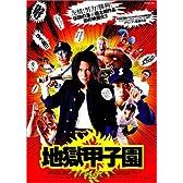 地獄甲子園 [DVD]