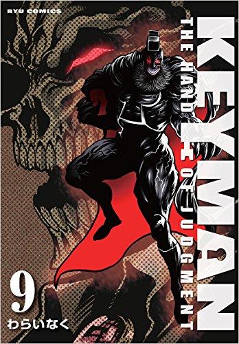 KEYMAN 9 (リュウコミックス)の詳細を見る