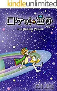 ロケット王子(プロローグ) ごきげんビジネス出版