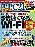 日経PC21(ピーシーニジュウイチ)2017年4月号
