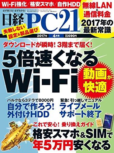 日経PC21(ピーシーニジュウイチ)2017年4月号の詳細を見る