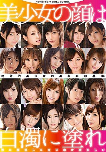 絶対的美少女の美顔に顔射 04/プレステージ [DVD]