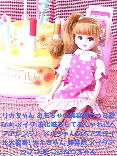 リカちゃん おもちゃの美容室ごっこ遊び  メイク お化粧をしておしゃれにヘアアレンジ メルちゃんのヘアスタイル大変身! ネネちゃん 美容院 メイクアップ 人形 ここなっちゃん