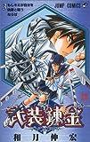 武装錬金 (3) (ジャンプ・コミックス)
