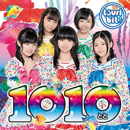 1010~とと~(初回生産限定盤)