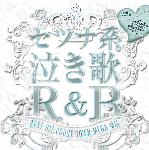 [画像:セツナ系泣き歌R&B BEST HIT COUNT DOWN MEGA MIX]