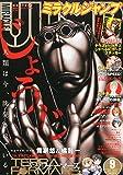 ミラクルジャンプ 2014年 9/30号 [雑誌]