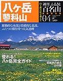 週刊 ふるさと百名山 4号 八ヶ岳・蓼科山