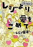 レジより愛をこめて〜レジノ星子〜 (モーニングコミックス)