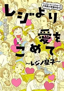 レジより愛をこめて~レジノ星子~ (モーニングコミックス)
