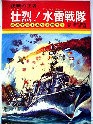 壮烈!水雷戦隊―夜戦の王者 (写真で見る太平洋戦争 7)