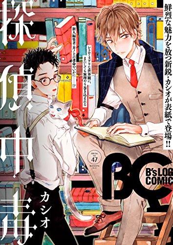 [画像:B's-LOG COMIC 2016 Dec. Vol.47<B's-LOG COMIC> [雑誌]]