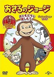 おさるのジョージ ベスト・セレクション1 おともだちといっしょ! [DVD]