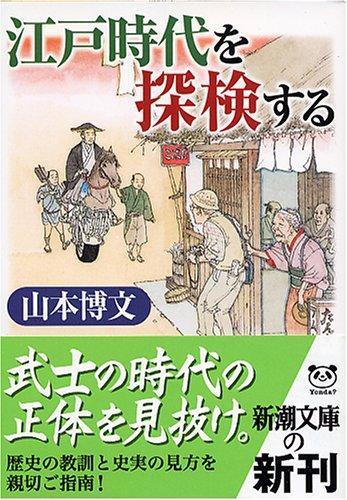 """江戸時代を""""探検""""する (新潮文庫)の詳細を見る"""