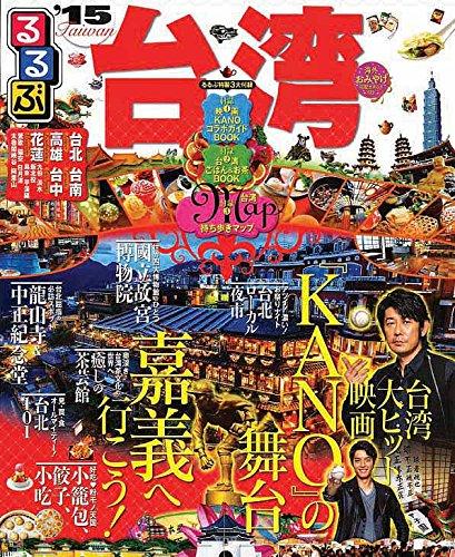 るるぶ台湾'15 (るるぶ情報版海外)