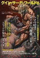 グイン・サーガ・ワールド8 (ハヤカワ文庫JA)
