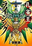 孔雀王ライジング(10) (ビッグコミックス)