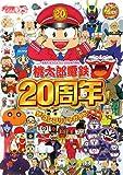 桃太郎電鉄20周年ザ・コンプリートガイド (デンゲキニンテンドーDS)