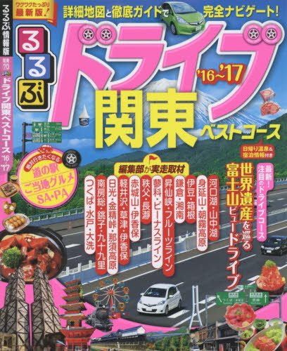 るるぶドライブ関東ベストコース'16~'17 (るるぶ情報版ドライブ)
