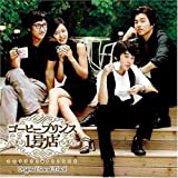 コーヒープリンス1号店 オリジナル・サウンドトラック(DVD付)を試聴する